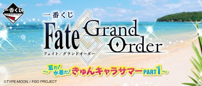 一番くじ Fate/Grand Order~夏だ!水着だ!きゅんキャラサマーPART1~