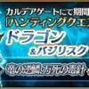 「ハンティングクエスト 第4弾」 ドラゴン・ハント