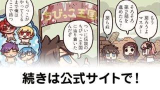 『ますますマンガで分かる!Fate/Grand Order』第46話 リヨ