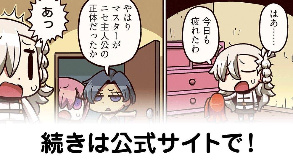 ますますマンガで分かる!Fate/Grand Order』第50話 リヨ