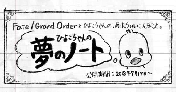 #ひよこちゃんの夢 チキンラーメン