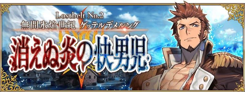 第2章「Lostbelt No.2 無間氷焔世紀 ゲッテルデメルング 消えぬ炎の快男児」 新ライダー