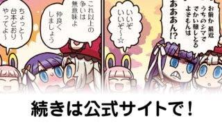 『ますますマンガで分かる!Fate/Grand Order』第57話 リヨ