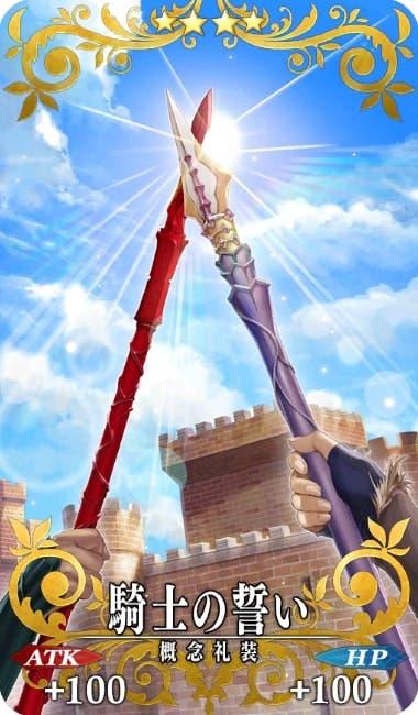 ディルムッド(ランサー) 絆礼装 騎士の誓い