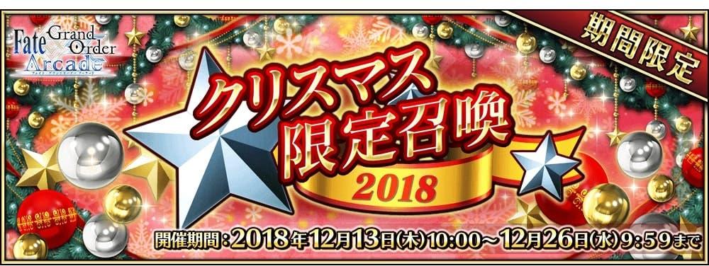 クリスマス限定召喚2018 FGOアーケード