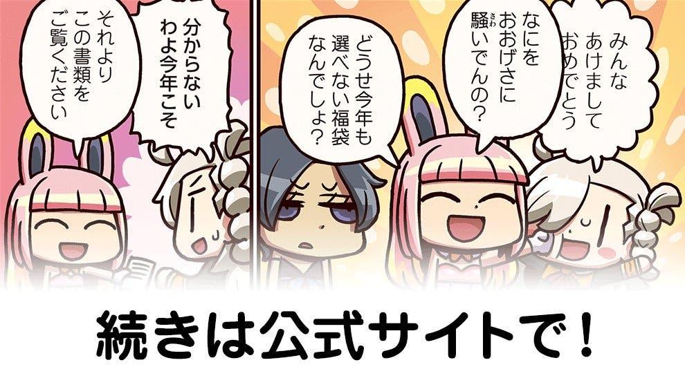 『ますますマンガで分かる!Fate/Grand Order』第75話 リヨ