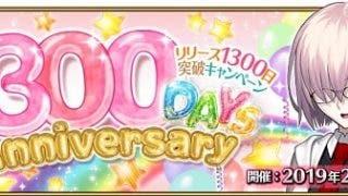 マシュ リリース1300日突破キャンペーン