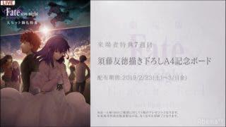 劇場版HF来場者特典7弾は須藤友徳監督「描き下ろしによるA4記念ボード」