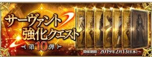 【FGO】キアラさまぁ…「サーヴァント強化クエスト 第10弾」6日目は殺生院キアラ!