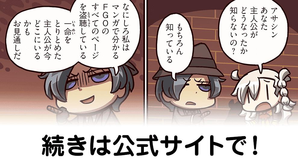 『ますますマンガで分かる!Fate/Grand Order』第93話 リヨ