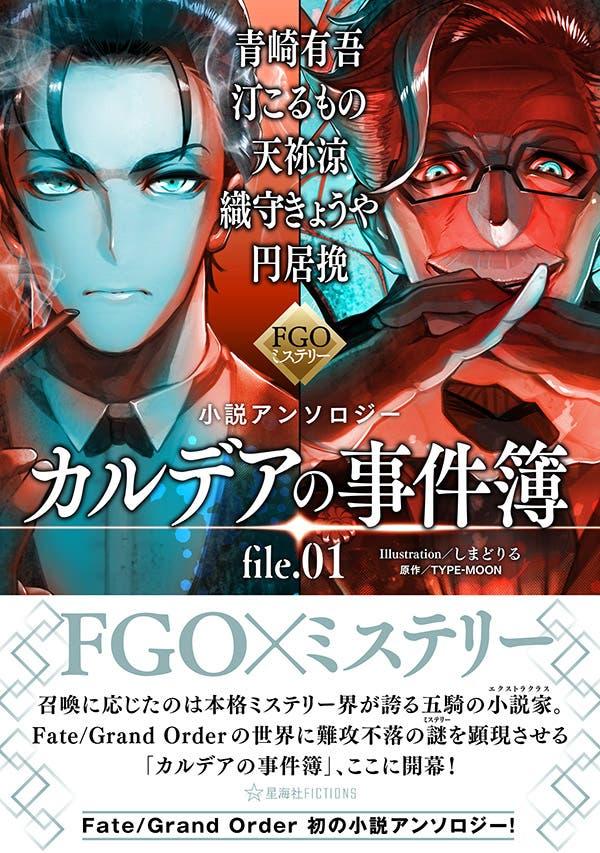 速報 カルデア FGO Fes.(FGOフェス)速報レポート(まとめ)
