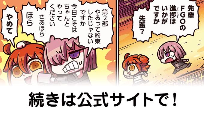 【悲報】マシュ、ついにリヨぐだ子を捨てる『ますますマンガで分かる!Fate/rand Order』第174話更新!