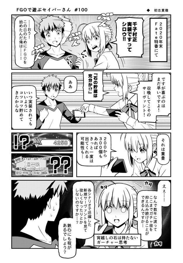 【FGOで遊ぶセイバーさん 100】 Fate/GrandOrderのイラスト紹介2027