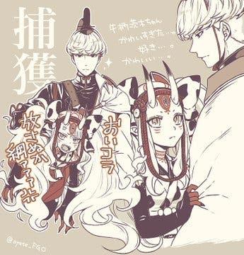 【FGO】綱さんと牛柄茨木ちゃんが可愛すぎたねえっていう綱茨。 Fate/GrandOrderのイラスト紹介2037