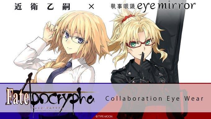 執事眼鏡eyemirrorコラボ企画。ルーラー(ジャンヌ・ダルク)・赤のセイバー(モードレッド)モデルが 2月27日(土)より受注開始!