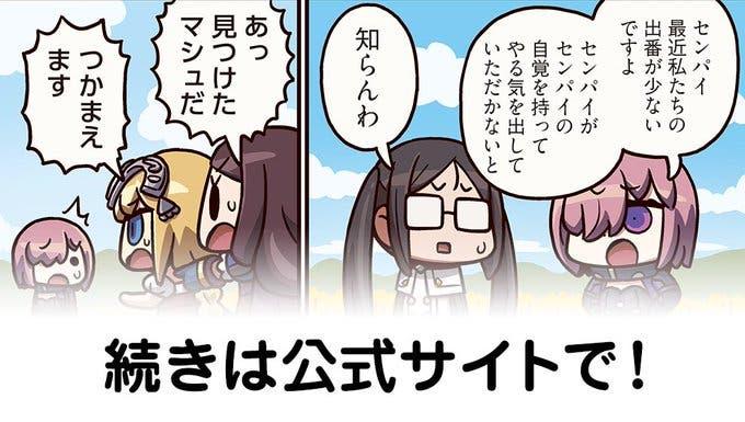 【FGO】センパイ『ますますマンガで分かる!Fate/rand Order』第197話更新!