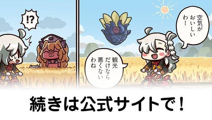 【FGO】迷惑系Youtuber『ますますマンガで分かる!Fate/rand Order』第201話更新!