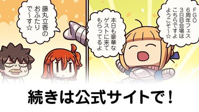 【FGO】熱量『ますますマンガで分かる!Fate/rand Order』第206話更新!