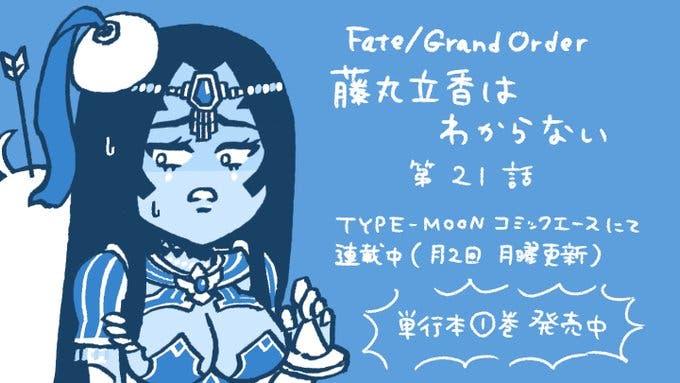 【WEBコミック】【藤丸立香はわからない」】第21話「Fate/Zero」】第47-1話-1などが更新
