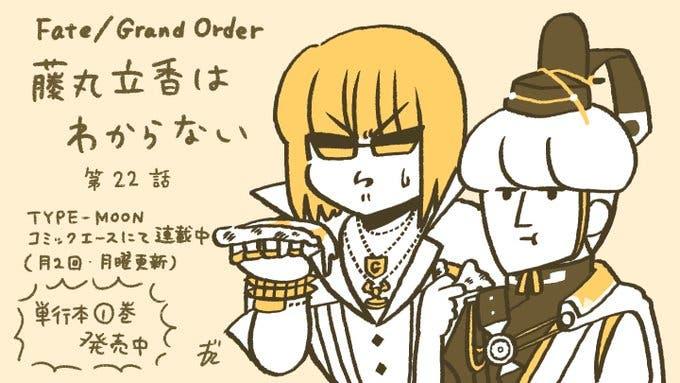 【WEBコミック】【藤丸立香はわからない」】「フェイト/エクストラ CCC FoxTail」】chapter42-1などが更新